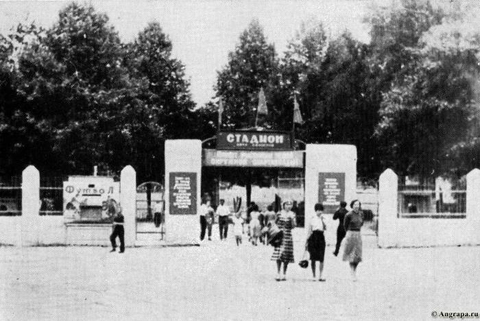 Стадион, Черняховск