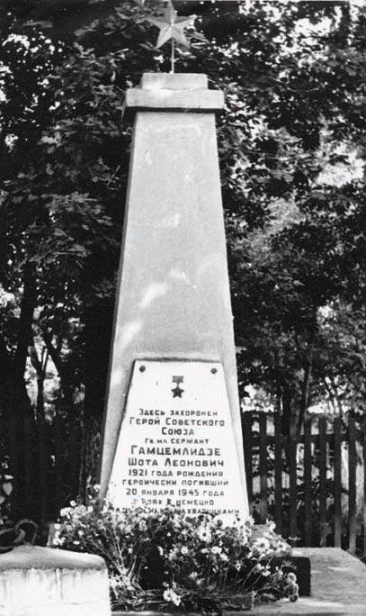 Памятник Герою Советского Союза Шота Леоновичу Гамцемлидзе в пос. Калиновка