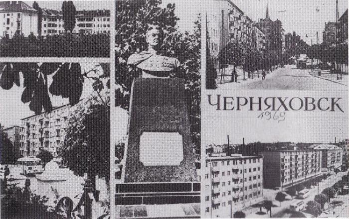 Открытка с достопримечательностями, Черняховск