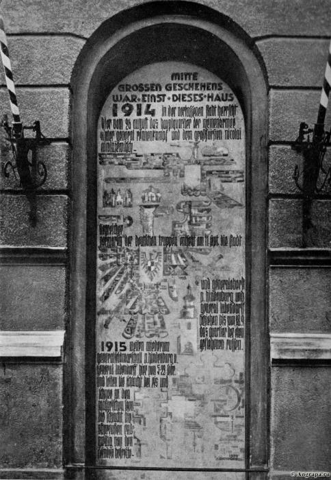 Gedenktafel, Hotel Dessauer Hof, Insterburg