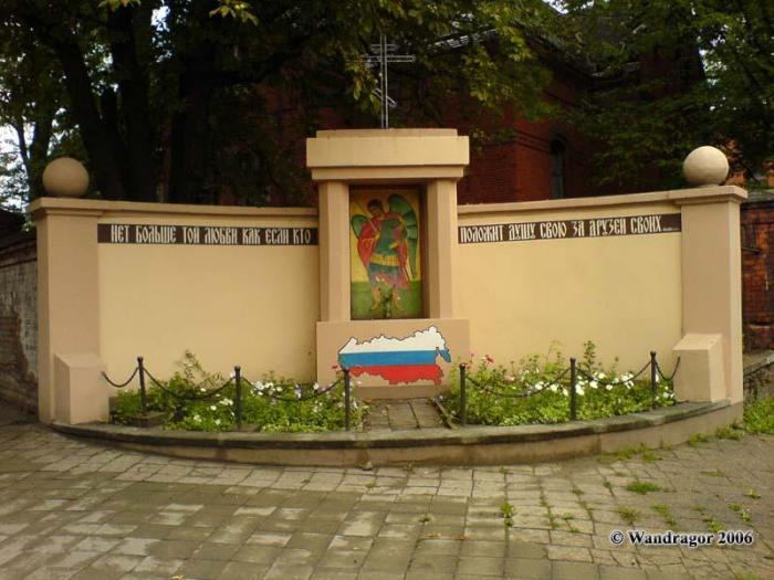 Обелиск на улице Гагарина, Черняховск