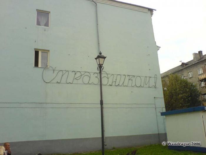 «С праздником!» (надпись на здании по улице Ленина, напротив отеля «Кочар»), Черняховск