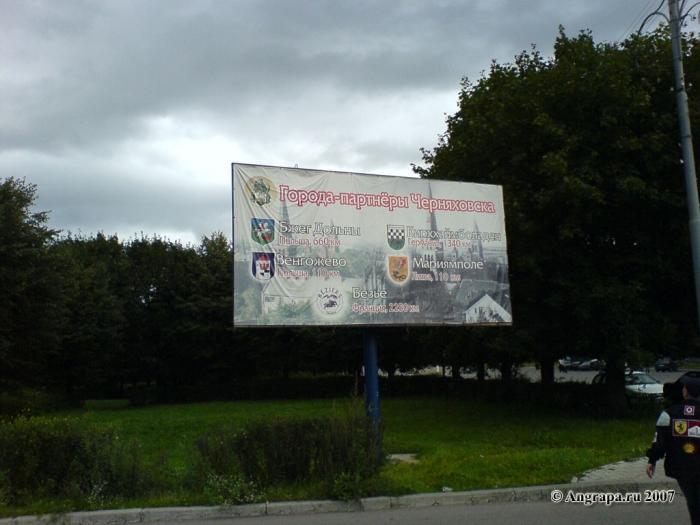 Рекламный щит (города-парнеры Черняховска). Улица Калининградская, Черняховск