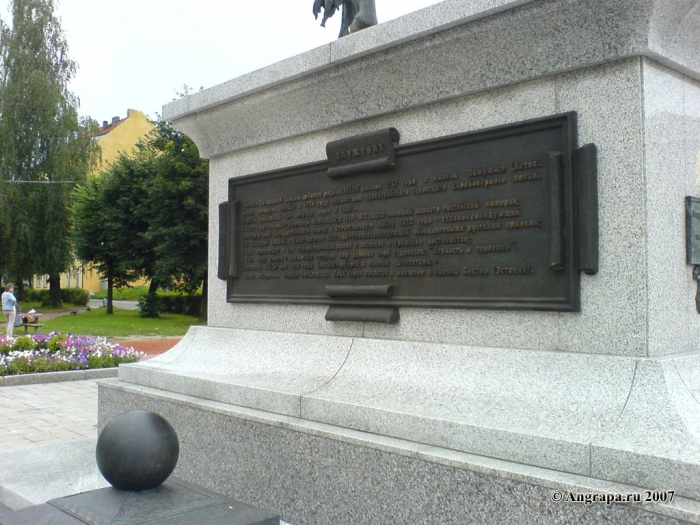 Фрагмент памятника Барклаю-де-Толли, Черняховск