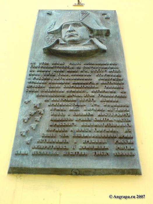 Памятна доска на здании, в котором останавливался Наполеон (улица Пионерская), Черняховск