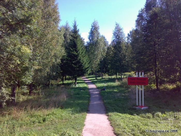 Парк Победы, Черняховск