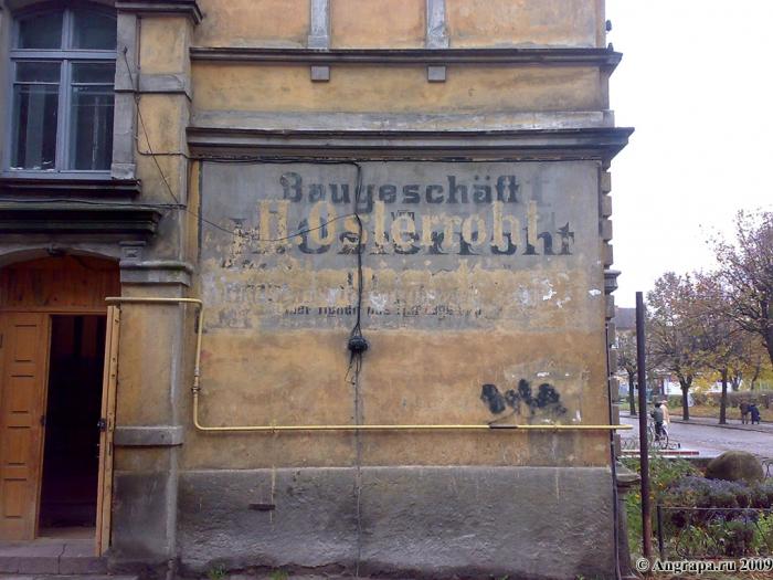 Здание на улице Пионерской с немецкой надписью, Черняховск