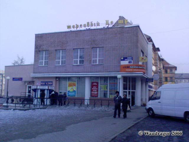 Магазин «Макс». Улица Калинина, Черняховск