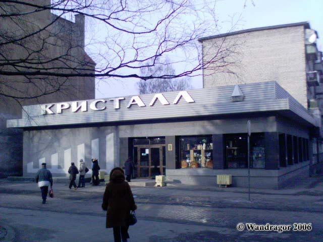 Магазин «Кристалл», улица Калинина, Черняховск