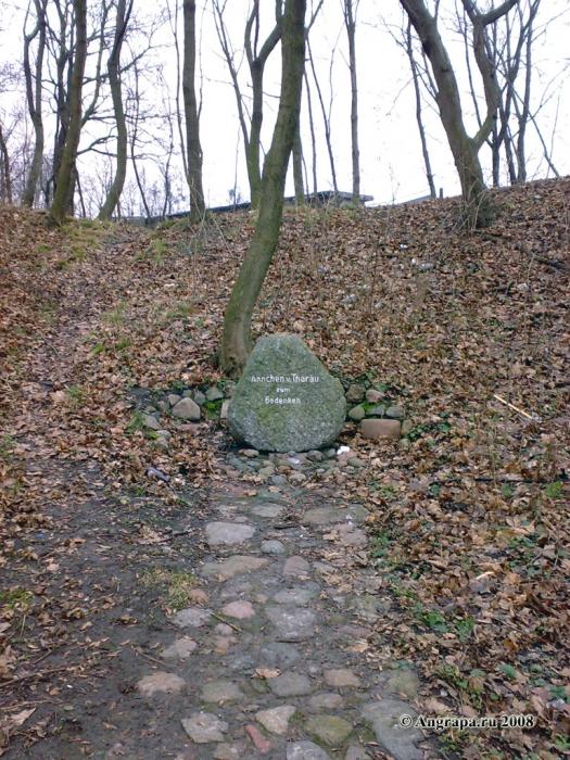 Памятный камень «Анхен из Тарау» (рядом с мебельной фабрикой «Интердизайн» (бывший ДОК), Черняховск