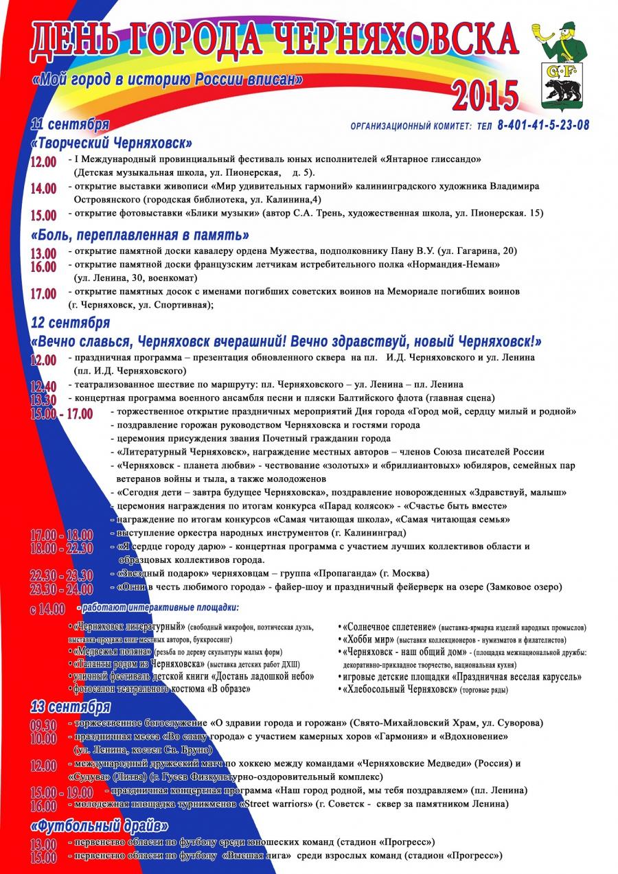 презентация на тему истории города черняховска